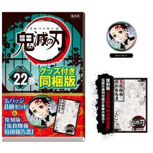 [ポイント5倍・予約受付中]「鬼滅の刃」22巻 特装版|d-tsutayabooks