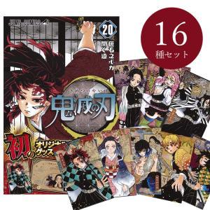 [ポイント5倍]「鬼滅の刃」 20巻 ポストカードセット(16種)付き特装版 d-tsutayabooks