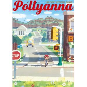 Pollyanna ポリアンナ