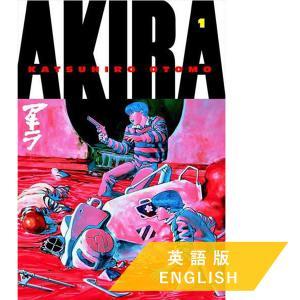 AKIRA #1 [英語版] d-tsutayabooks