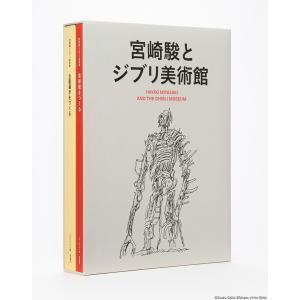 [ポイント10倍] 宮崎駿とジブリ美術館|d-tsutayabooks