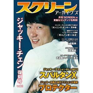 スクリーンアーカイブズ ジャッキー・チェン 復刻号 vol.2