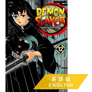 Demon Slayer:Kimetsu no Yaiba, Vol.12 (英語版 鬼滅の刃)|d-tsutayabooks