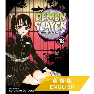 Demon Slayer: Kimetsu no Yaiba, Vol.18(英語版 鬼滅の刃)|d-tsutayabooks