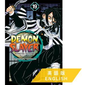 Demon Slayer: Kimetsu no Yaiba, Vol.19(英語版 鬼滅の刃)|d-tsutayabooks