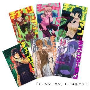 [ポイント2倍] チェンソーマン 1〜11巻セット(最新刊) コミック|d-tsutayabooks