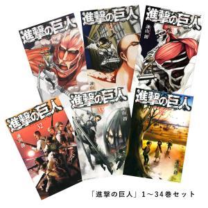 [ポイント2倍] 進撃の巨人 1〜33巻セット (最新刊) コミック|d-tsutayabooks