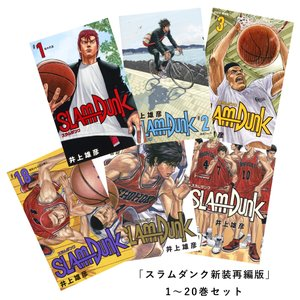 [ポイント2倍] スラムダンク SLAM DUNK 新装再編版 全20巻 全巻セット コミック|d-tsutayabooks
