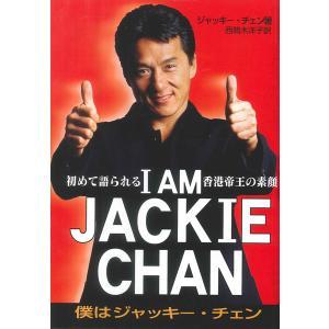 I AM JACKIE CHAN 僕はジャッキー・チェン d-tsutayabooks