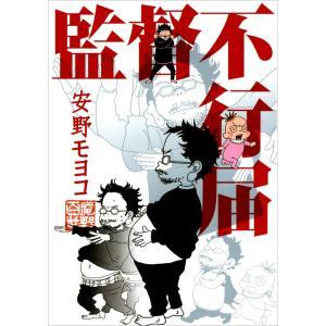 監督不行届 安野モヨコ|d-tsutayabooks