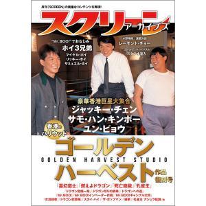 スクリーンアーカイブズ ゴールデンハーベスト 作品 復刻号|d-tsutayabooks