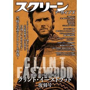 スクリーンアーカイブズ クリント・イーストウッド 復刻号|d-tsutayabooks