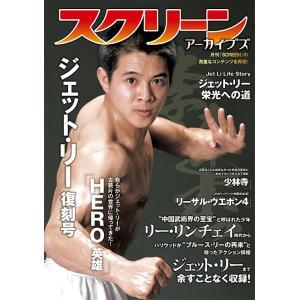 スクリーンアーカイブズ ジェット・リー 復刻号|d-tsutayabooks