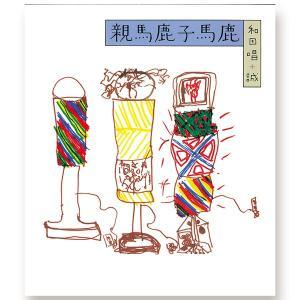 親馬鹿子馬鹿 (復刊ドットコム × 代官山 蔦屋書店 コラボ企画第4弾!)|d-tsutayabooks