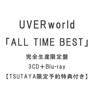 【TSUTAYA限定予約特典付き】UVERworld 「ALL TIME BEST」 初回生産限定盤 3CD+Blu-ray|d-tsutayabooks