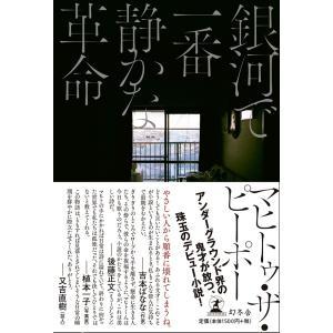 銀河で一番静かな革命|d-tsutayabooks