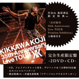 【限定特典付】2DVD+CD<完全生産限定盤>KIKKAWA KOJI 35th Anniversary Live Tour