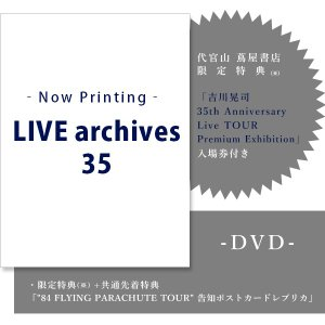 【限定特典付】DVD/LIVE archives 35/KIKKAWA KOJI