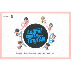 Learn! KOREAN with TinyTAN -JAPAN EDITION- d-tsutayabooks