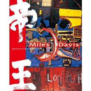 画集 MILES DAVIS マイルス・デイヴィス/帝王 −Apart from Jazz : A Second Miles Davis Legacy− d-tsutayabooks