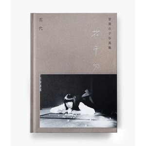 [購入特典付] 青葉市子写真集『花市匁』 d-tsutayabooks