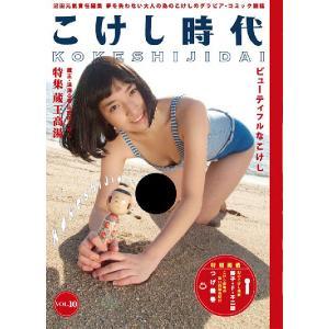 こけし時代第10号【普及版】