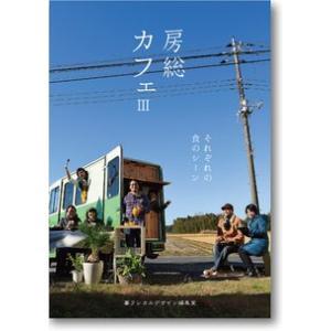 房総カフェIII|d-tsutayabooks