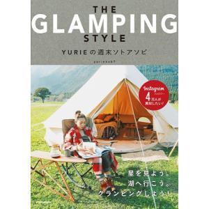 THE GLAMPING STYLE YURIEの週末ソトアソビ|d-tsutayabooks