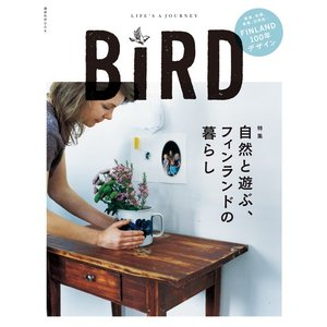BiRD 特集:自然と遊ぶ、フィンランドの暮らし|d-tsutayabooks