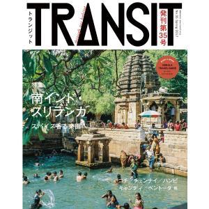 TRANSIT 35号 特集:夢みる南インドとスリランカ|d-tsutayabooks