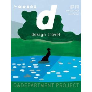 【増補改訂版】d design travel 静岡|d-tsutayabooks