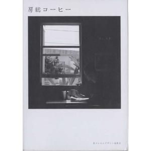 房総コーヒー|d-tsutayabooks