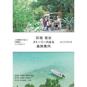 【イベント参加対象商品】石垣 宮古 ストーリーのある島旅案内|d-tsutayabooks