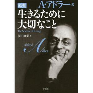 生きるために大切なこと|d-tsutayabooks