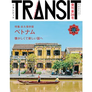 TRANSIT 38号 特集:ベトナム 懐かしくて新しい国へ|d-tsutayabooks
