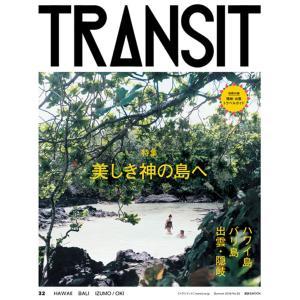 TRANSIT 32号 特集:美しき神の島へ ハワイ島/バリ島/出雲・隠岐|d-tsutayabooks