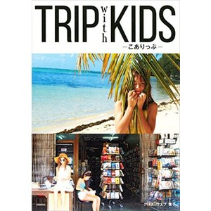 TRIP with KIDS −こありっぷ−|d-tsutayabooks
