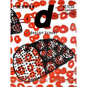 d design travel 鹿児島 / KAGOSHIMA 増補改訂版|d-tsutayabooks