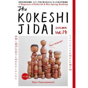 こけし時代 第14号|d-tsutayabooks