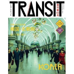 TRANSIT 42号 韓国・北朝鮮 近くて遠い国へ|d-tsutayabooks