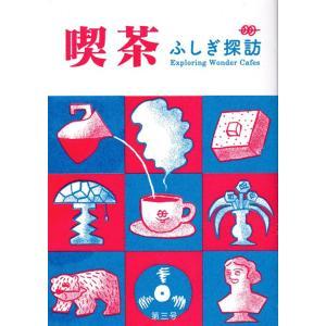 喫茶ふしぎ探訪 第三号|d-tsutayabooks