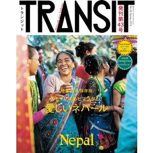 TRANSIT43号 カトマンズもヒマラヤも! 愛しいネパール d-tsutayabooks