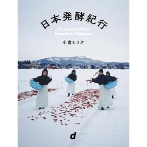 日本発酵紀行|d-tsutayabooks
