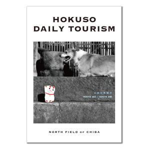北総日常観光 d-tsutayabooks