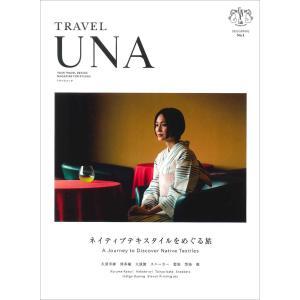 TRAVEL UNA No.1 創刊号 九州の魅力を探求するトラベルマガジン|d-tsutayabooks