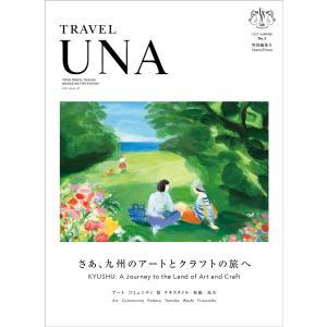 TRAVEL UNA No.3 九州の魅力を探求するトラベルマガジン|d-tsutayabooks