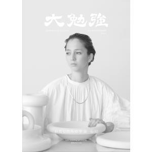 大勉強 by PHAETON Issue3|d-tsutayabooks