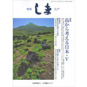 しま 266号|d-tsutayabooks