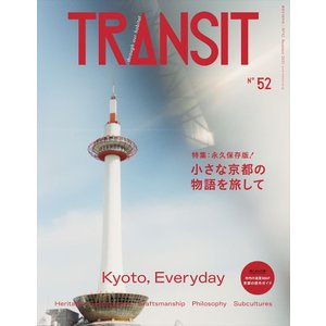 TRANSIT 52号 小さな京都の物語を旅して|d-tsutayabooks