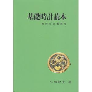 基礎時計読本: 新装改訂増補版|d-tsutayabooks